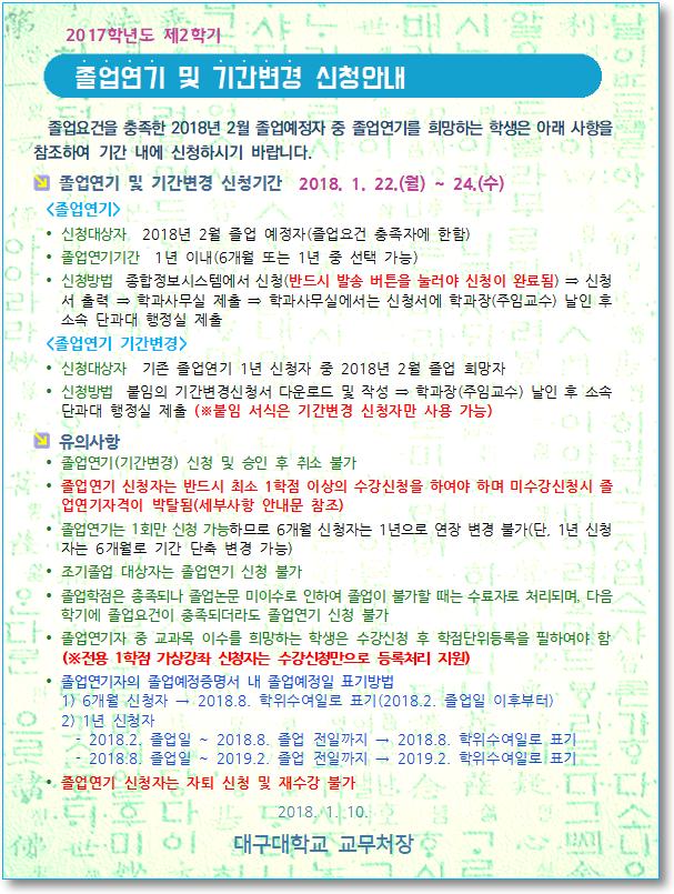 2017-2 졸업연기 신청 안내문.png